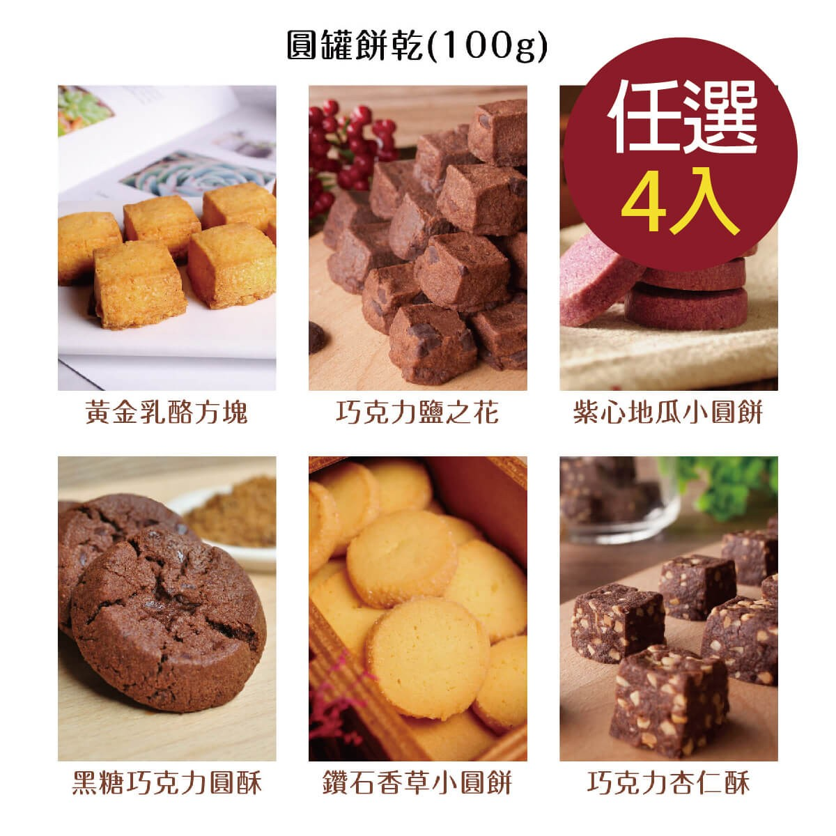 【滿500免運!團購超省!】圓罐餅乾4入組 (口味任選)