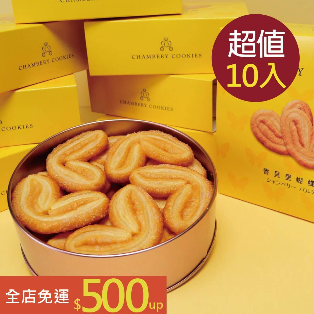 【免運!團購超省!】鐵盒餅乾10盒組