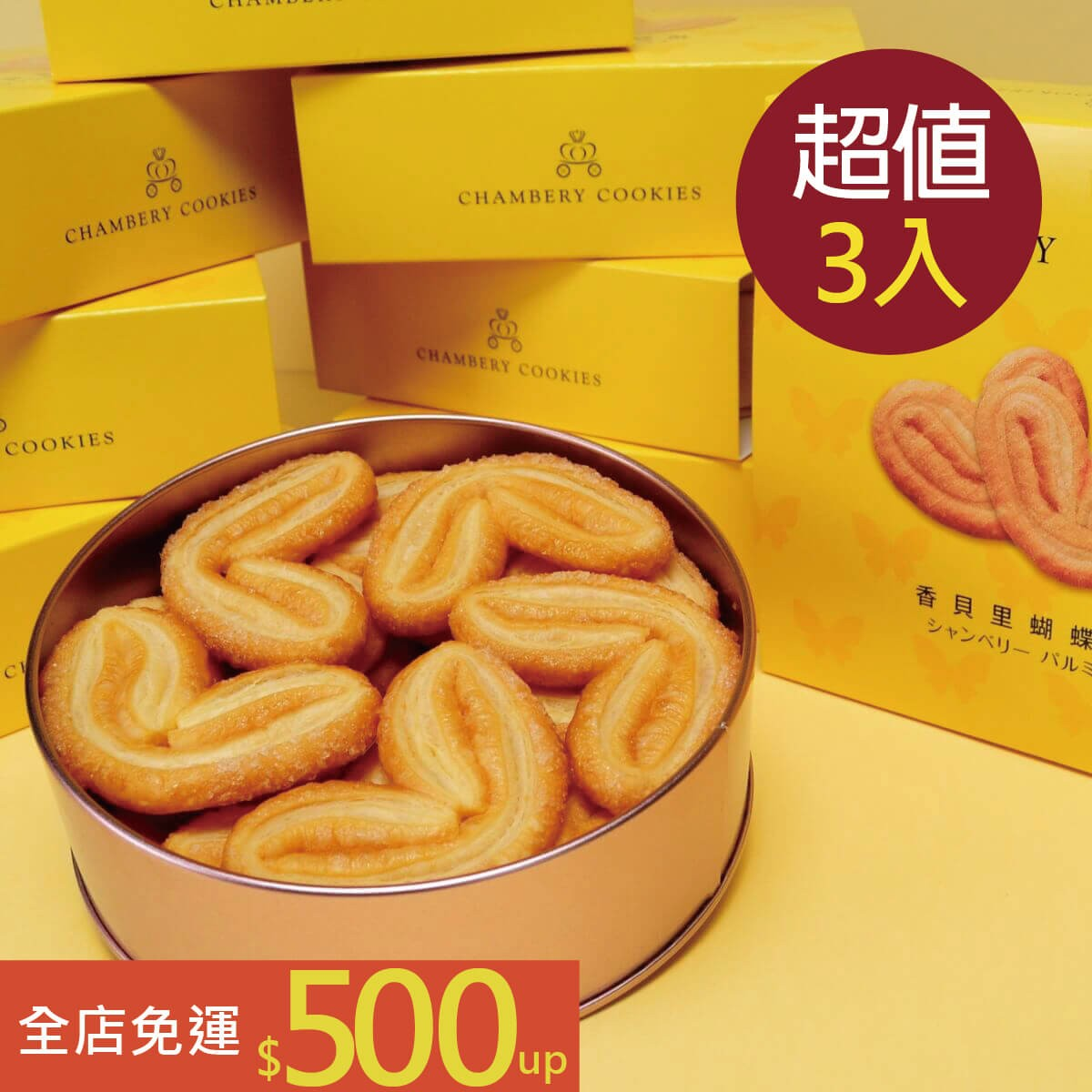 【免運!團購超省!】鐵盒餅乾3盒組