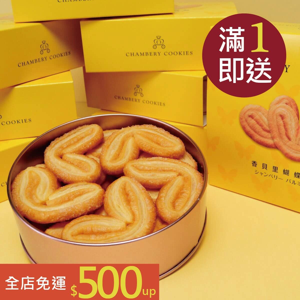 【滿500免運】【蝴蝶酥鐵盒<送>圓罐餅乾】附提袋 / 伴手禮 / 禮盒 / 團購 / 端午禮盒