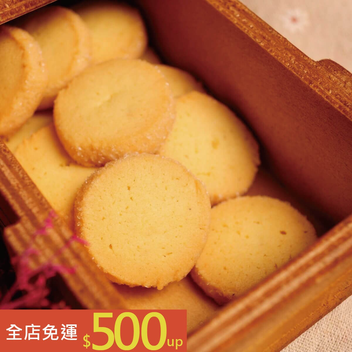 【滿500免運】鑽石香草小圓餅