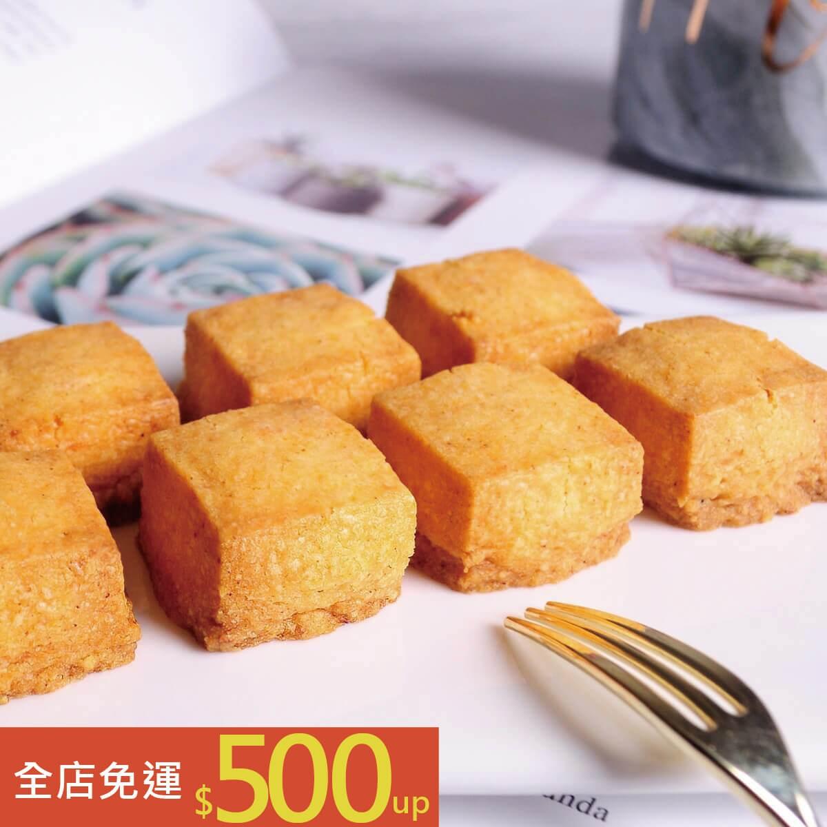 【滿500免運】黃金乳酪方塊