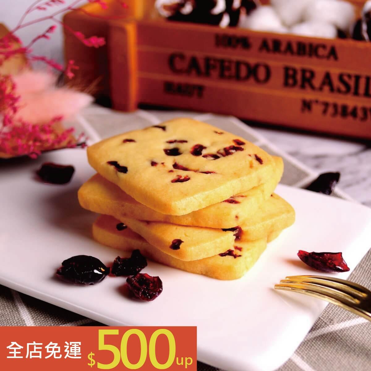 【滿500免運】綜合餅乾2入隨手包/蔓越莓/伯爵茶/帕瑪森起司餅乾