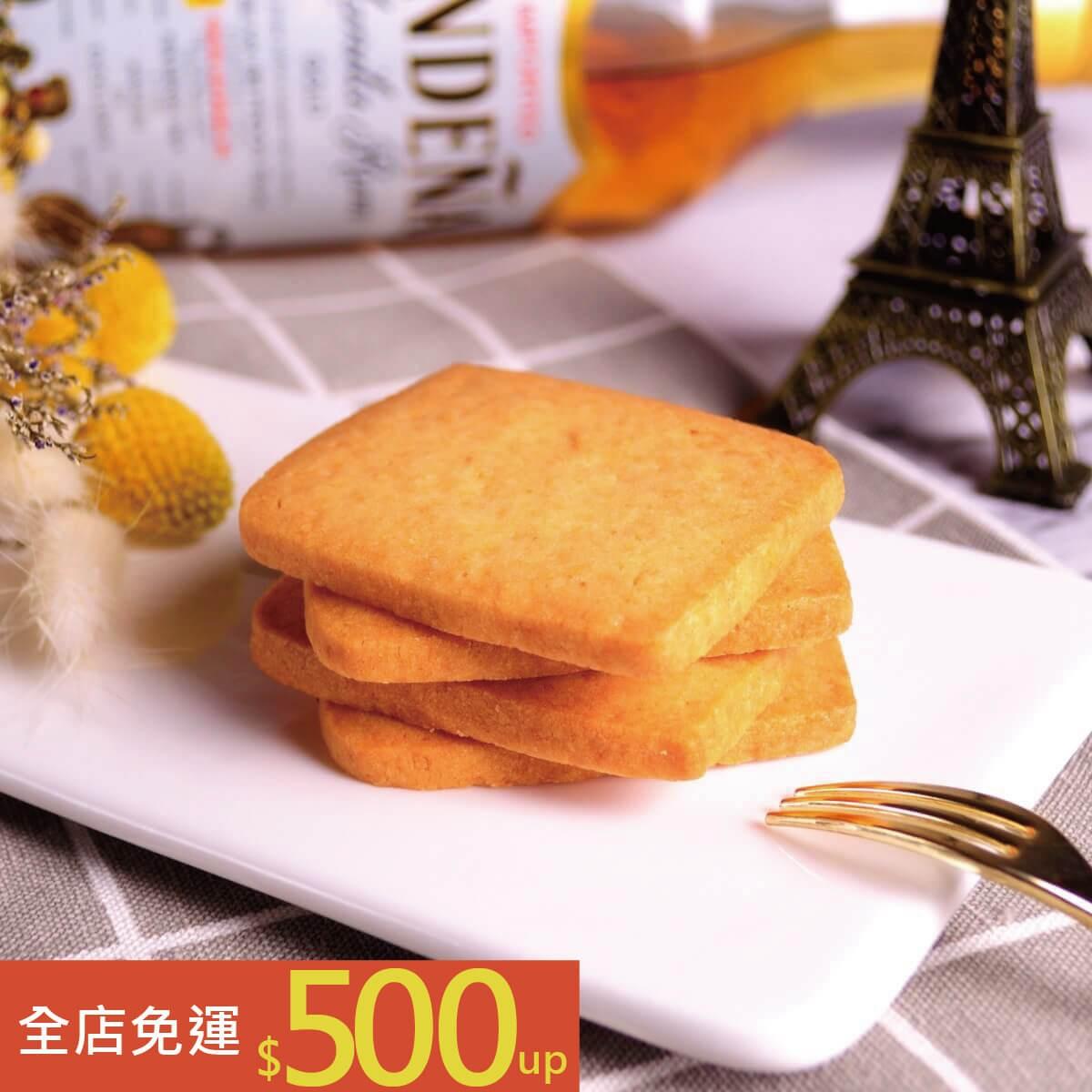 【滿500免運】綜合餅乾2入隨手包/帕瑪森起司/伯爵茶/蔓越莓餅乾