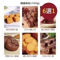 【滿500免運】圓罐餅乾1入 (六款口味任選)