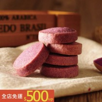 【滿500免運】紫心地瓜小圓餅