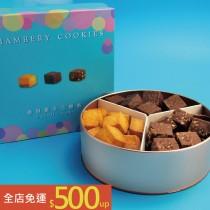 【滿500免運】綜合方塊餅乾鐵盒/附提袋/伴手禮/禮盒/團購/中秋禮盒