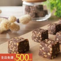 【滿500免運】巧克力杏仁酥