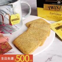 【滿500免運】綜合餅乾2入隨手包/伯爵茶/蔓越莓/帕瑪森起司餅乾